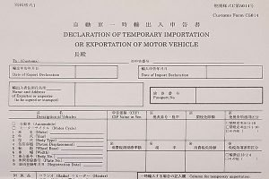 Japan temporary import vs Carnet guide for vehicles