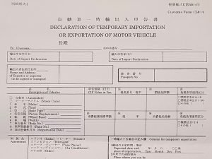 Temporary Import for vehicles into Japan guide